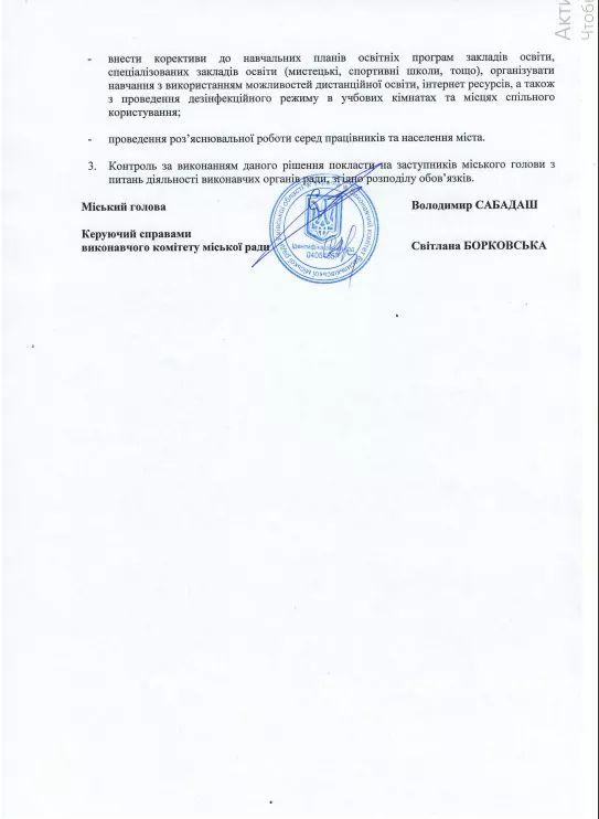 У Василькові та районі зачинили школи та садочки на карантин -  - zobrazhennya viber 2020 03 11 17 16 15