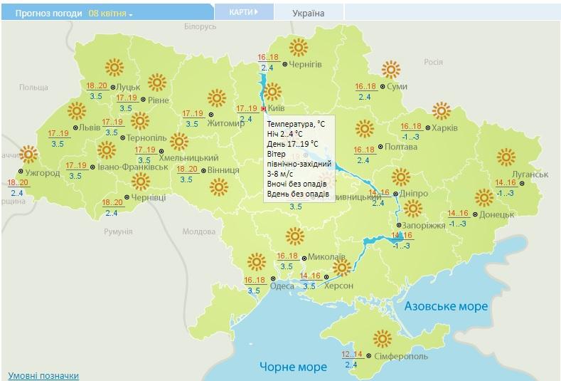 Вночі заморозки, а вдень сонячно та тепло: погода 8 квітня на Київщині - погода - 08 pogoda