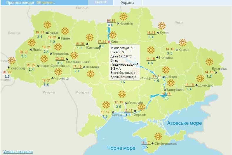 9 квітня на Київщині буде сонячно та тепло: погоду визначатиме антициклон Loris - прогноз погоди, погода - 09 pogoda