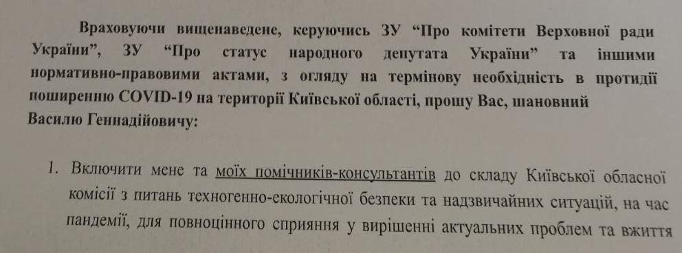 На Київщині заблокована закупівля апаратів ШВЛ -  - 2 2