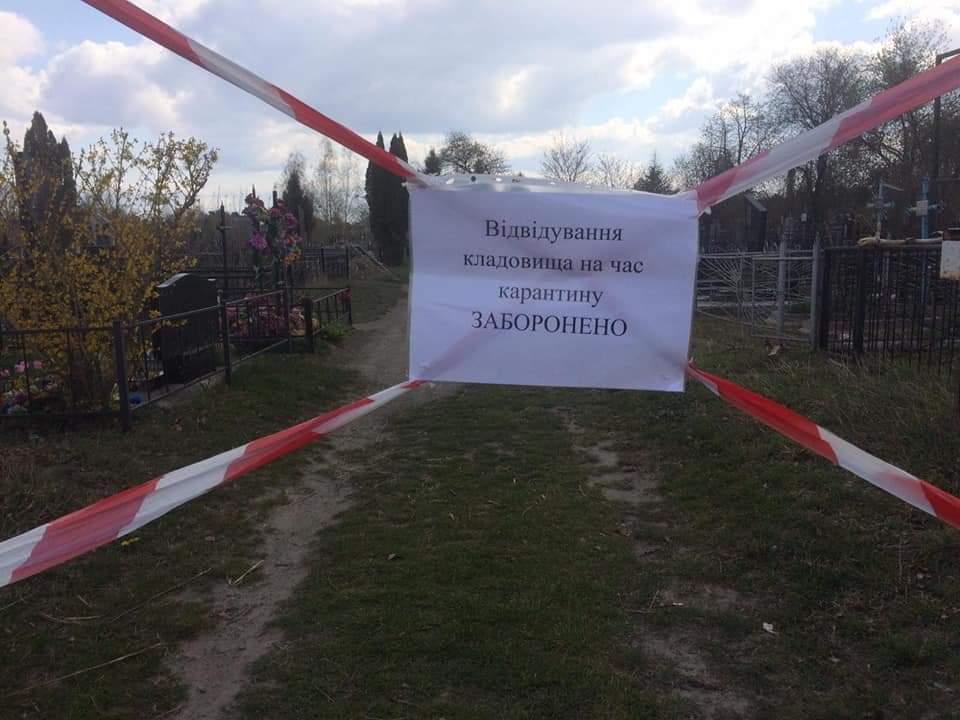 До кінця карантину на Бородянщині закрили всі кладовища - Поліція, кладовища, Бородянський район - 23 kladovyshhe