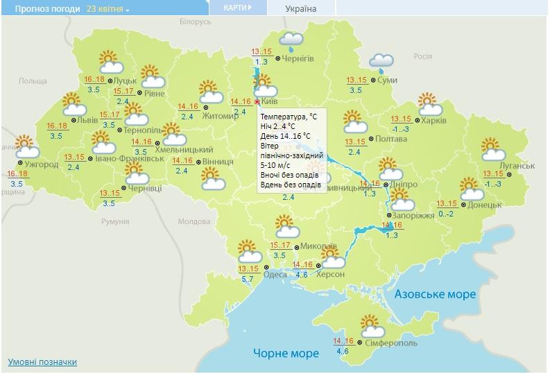 У четвер на Київщині потеплішає: 23 квітня буде малохмарно та +16°С - прогноз погоди, погода - 23 pogoda