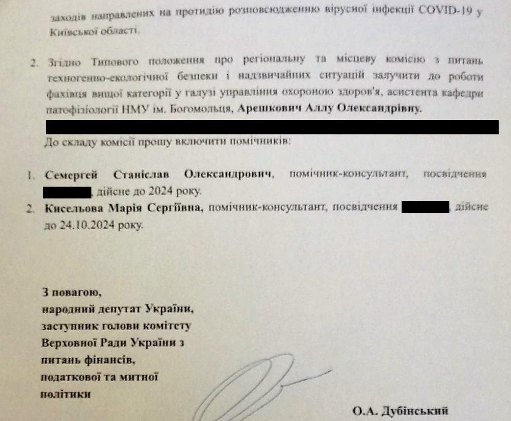 На Київщині заблокована закупівля апаратів ШВЛ -  - 3 1