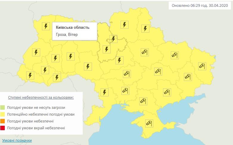 На Київщині оголосили штормове попередження: шквали, гроза та злива - шквал, злива, Дощ - 30 poperedzhennya