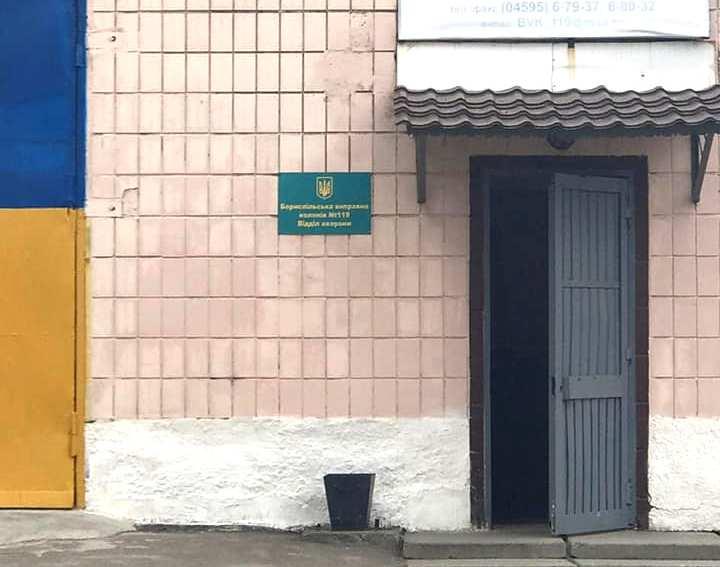 Бориспільщина: заступник начальника в'язниці попався на хабарі -  - 70772412 1215211055329498 4818311264335822848 n