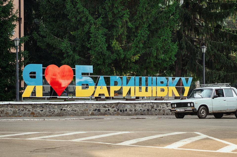 У Баришівському районі 3 хворих на COVID-19 -  - 70975480 2419748034746543 4825557213466591232 n