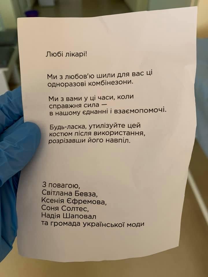 Волонтерська допомога: українським лікарням пропонують безкоштовний одноразовий захисний одяг - українські дизайнери - 91088306 2545018649095917 3697129215859097600 n
