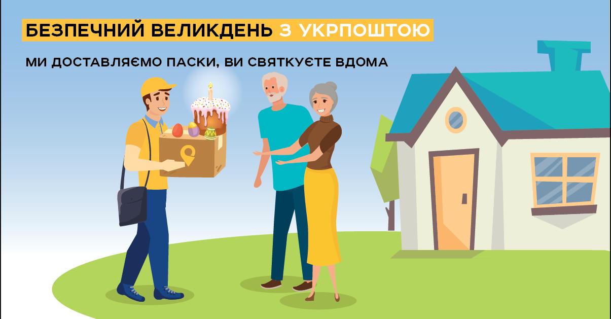 Замов паску додому: в Укрпошті нова послуга -  - 92347172 3379895098706802 3642630882646294528 o
