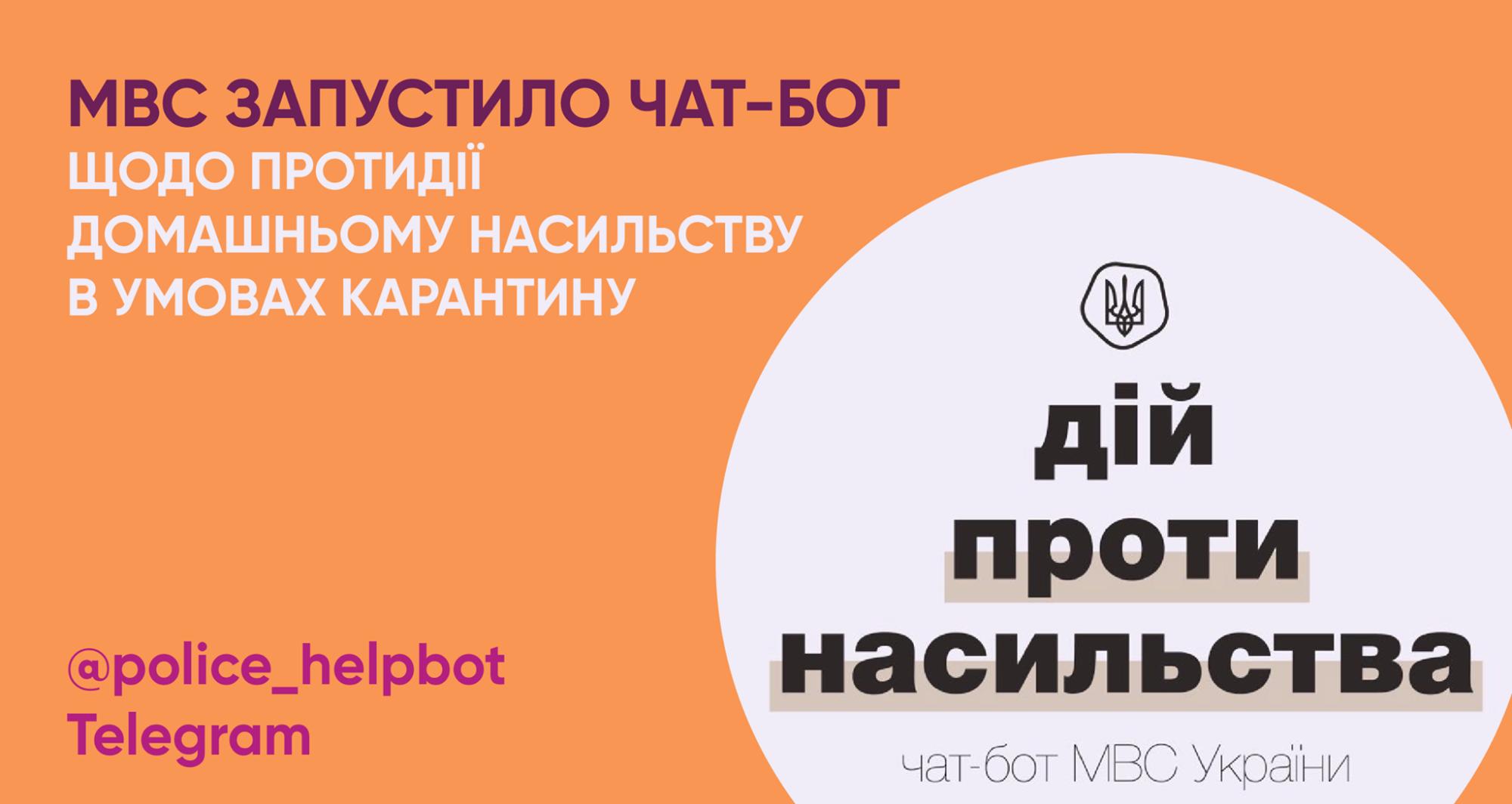 Стоп домашньому насильству в умовах карантину: МВС України запустило чат-бот -  - 93303550 3121796061177848 8110418381213007872 o 2000x1064