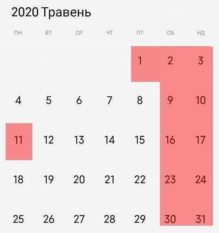 Скільки вихідних подарує українцям травень -  - 93812412 629760821213305 7395054894748532736 n