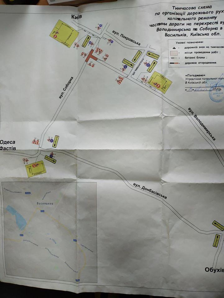 У центрі Василькова з'явиться кругова розв'язка - Васильків - 94612539 3034216350033219 8310279693580369920 o