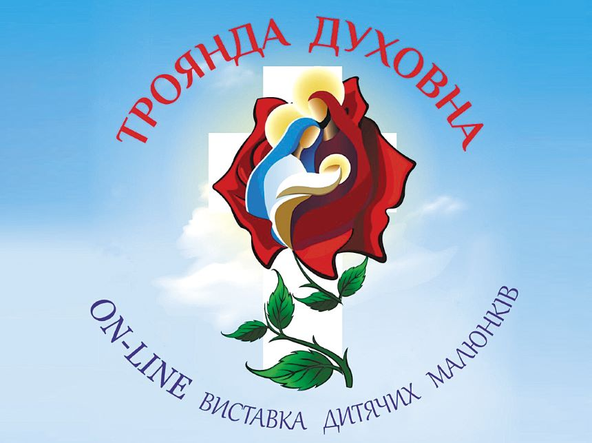 """Троянда духовна"" - онлайн виставка у Броварах -  - 94624832 2345470035750527 2460452159603343360 n"