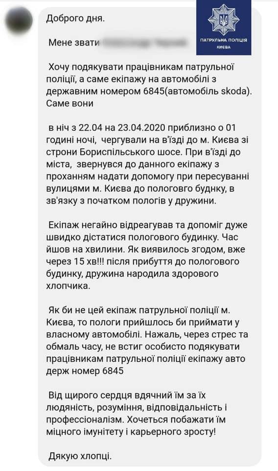 На пологи зі спецсигналами: у Києві патрульні супроводили жінку до пологового будинку - МВС - 94861734 2941145415972130 5970030942603968512 n