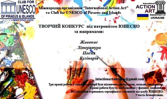Митців Київщини запрошують долучитися до Міжнародного конкурсу -  - 95263434 258302338694492 7809486614240952320 n