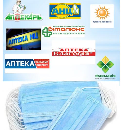 Аптеки Києва продаватимуть маски за 1 гривню -  - Bezymyannyj 2