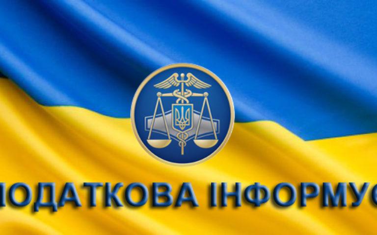 Яка сума нецільової благодійної допомоги не оподатковується? - Україна, податки, київщина, ДПС - DPS