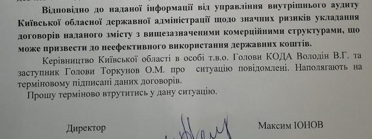 На Київщині заблокована закупівля апаратів ШВЛ -  - Dopovidna OfisP