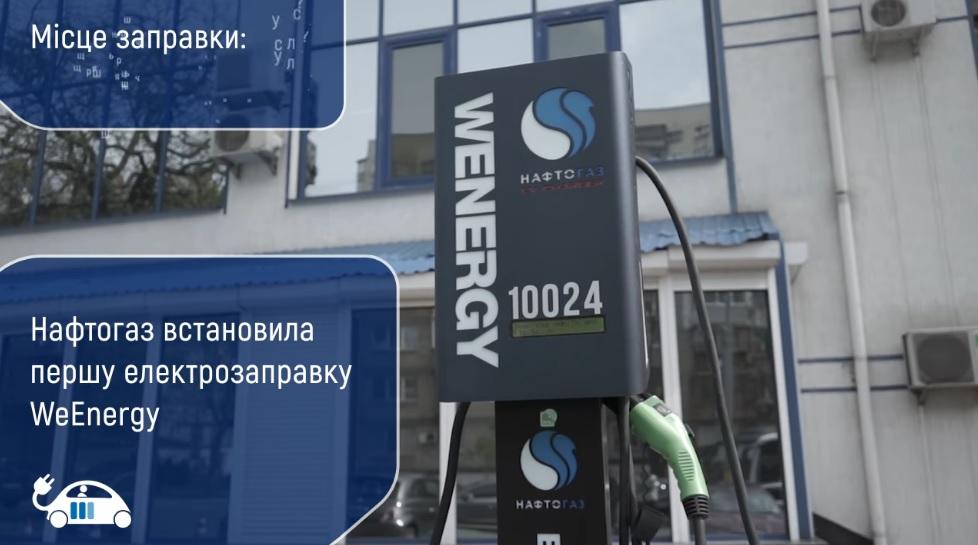Нафтогаз встановив першу електрозаправку: їхня кількість може зрости (ВІДЕО) - Нафтогаз, зарядні станції, електромобілі - Elektrozapravku
