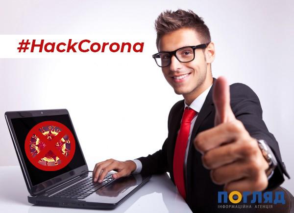 Стартував конкурс ІТ-проєктів для боротьби з коронавірусом в Україні - коронавірус - HackCorona