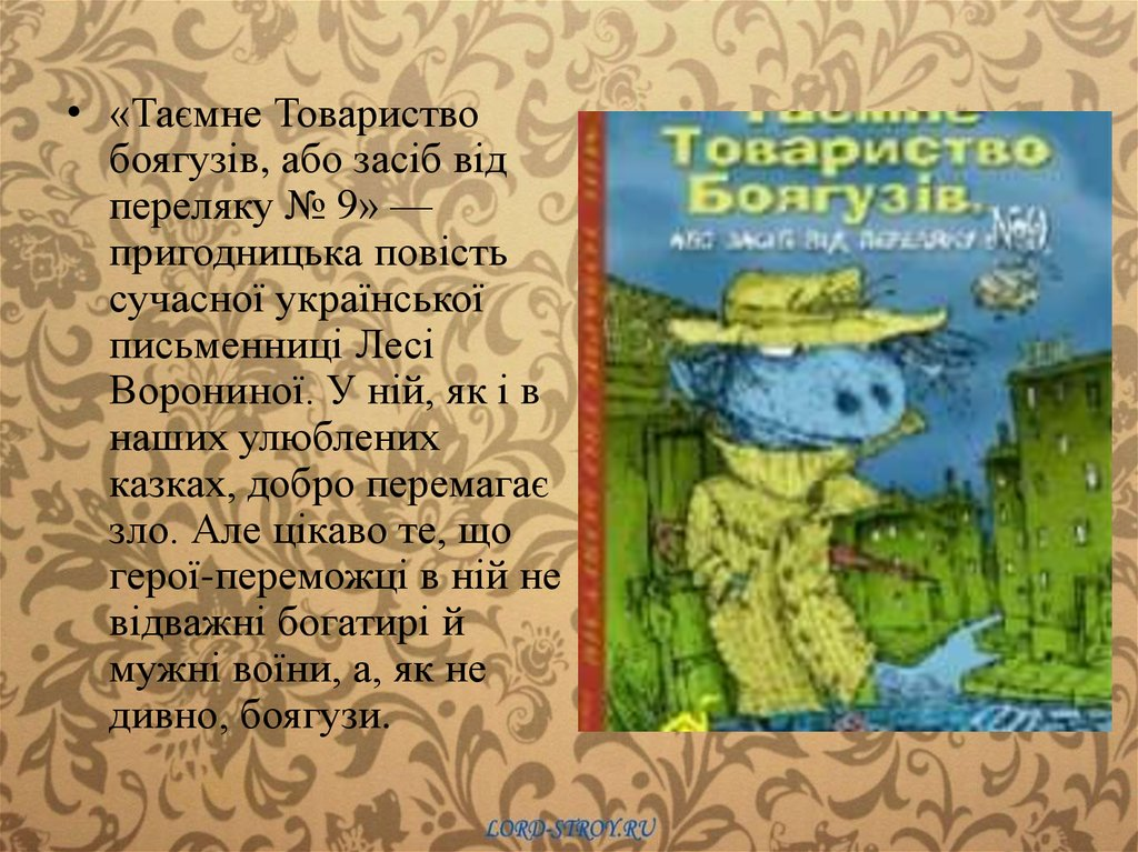 «Таємне товариство боягузів…»: стаття стала топовою в україномовній Вікіпедії - Україна, Освіта, Вікіпедія - Knyzha osn