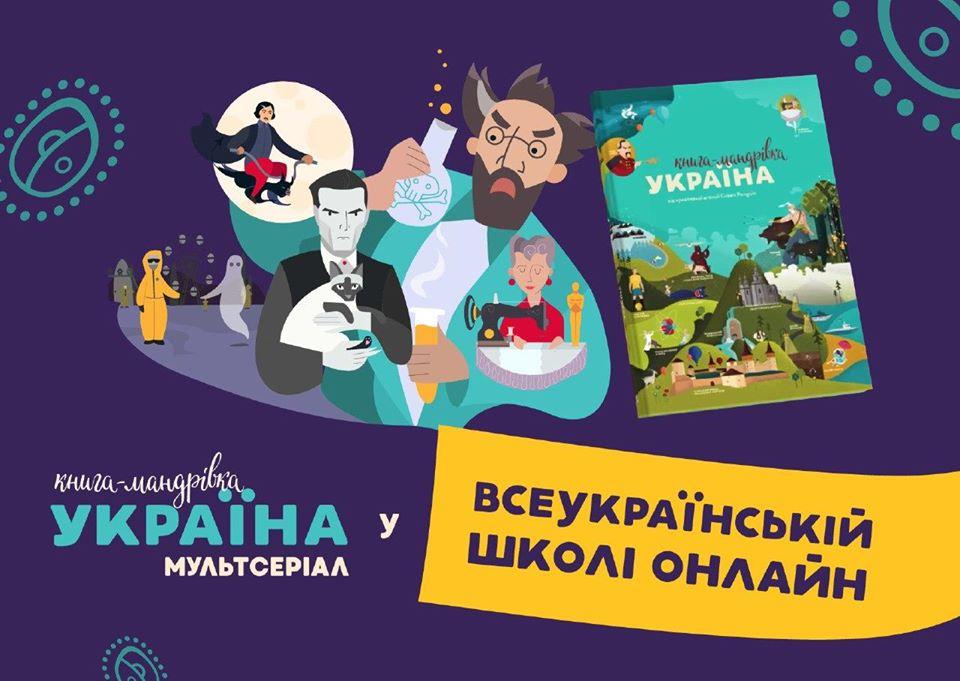 Мультсеріал «Книга-мандрівка. Україна» увійшов до Всеукраїнської школи онлайн - УКФ, Україна, Освіта, Всеукраїнська школа онлайн - Multserial