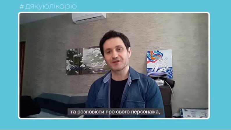 Популярні українські актори записали відеозвернення зі словами подяки медикам -  - Novyj rysunok 8