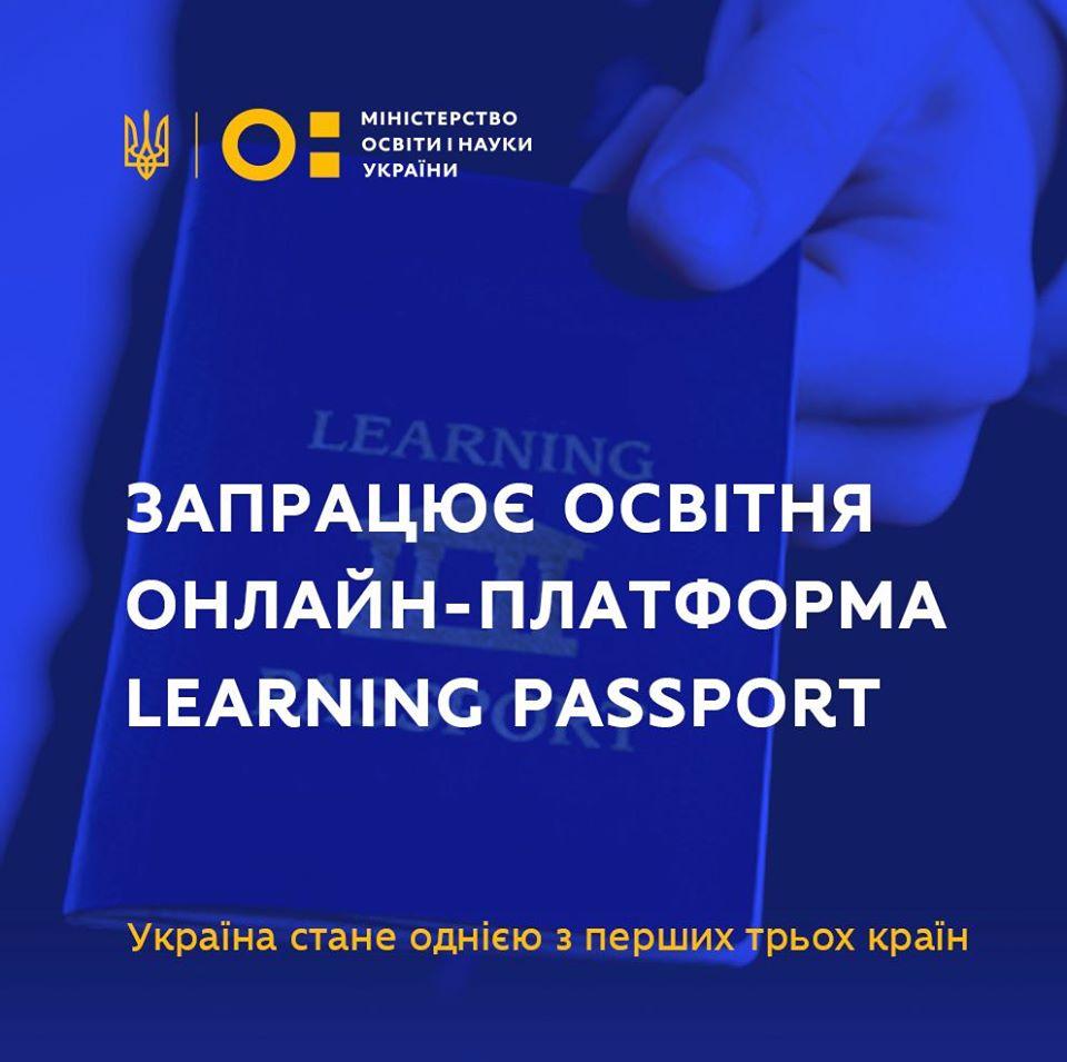 В Україні запустять Learning Passport - Україна, освітня платформа, Освіта, COVID-19 - Osvitnya platforma