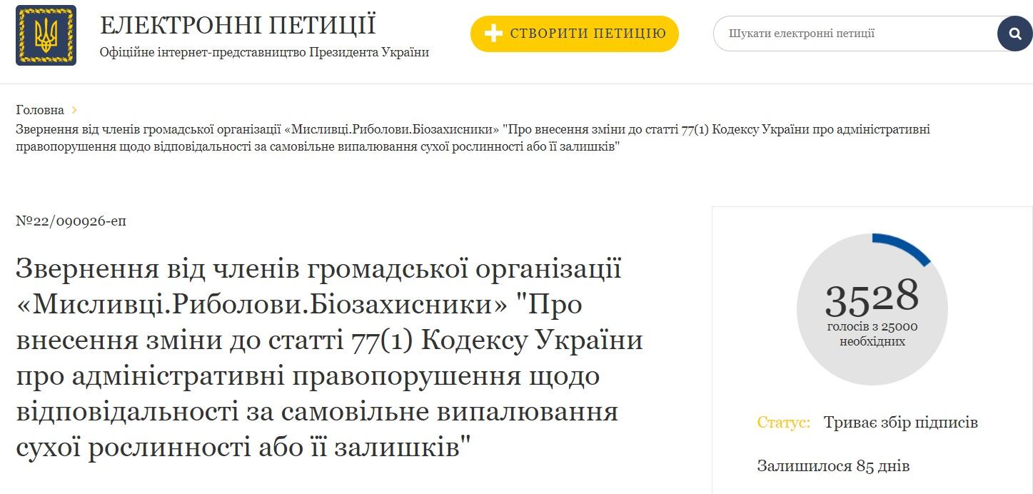 50 тисяч штрафу за спалювання трави: на сайті президента з'явилась петиція - петиція - Petytsiya
