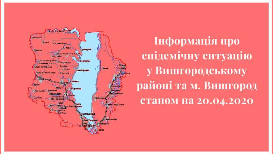 На Вишгородщині уже десять хворих на коронавірус - ПЛР-тести, коронавірус, київщина, Вишгородський район, COVID-19 - RDA20