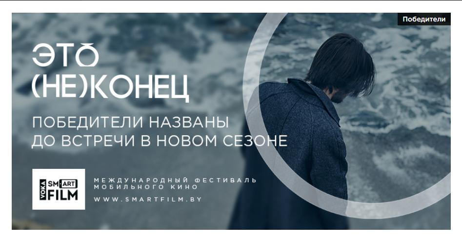 Режисер із Тетієва посів 1 місце на міжнародному фестивалі мобільного кіно VOKA Smartfilm -  - Screenshot 1 2