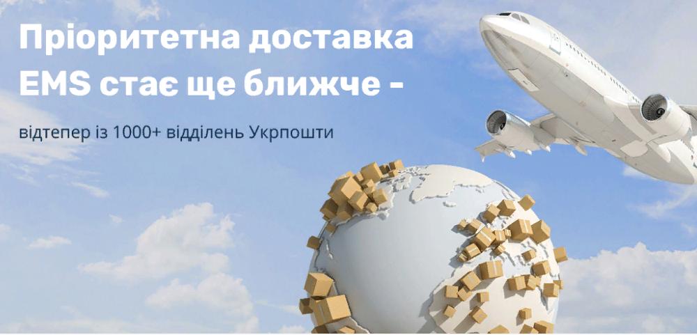 Укрпошта запускає сервіс прискореної міжнародної доставки — EMS -  - Screenshot 8