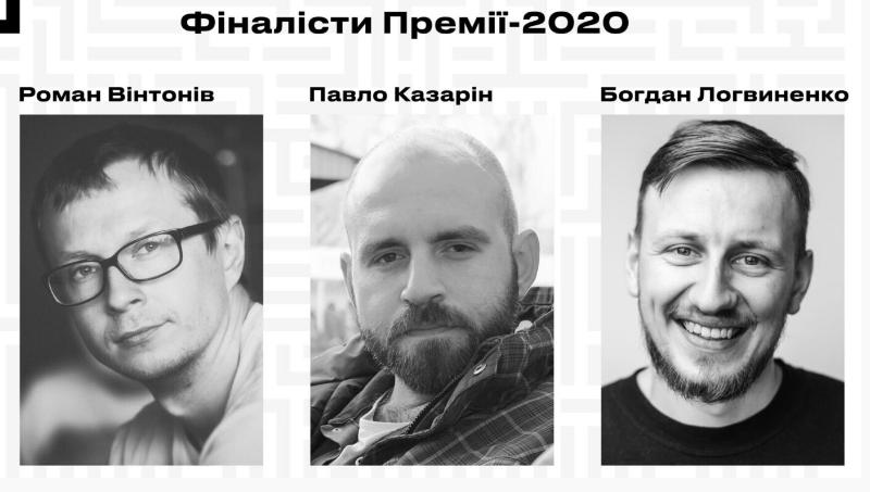 Премія імені Георгія Ґонґадзе 2020: оголошено перелік номінантів -  - Screenshot 20