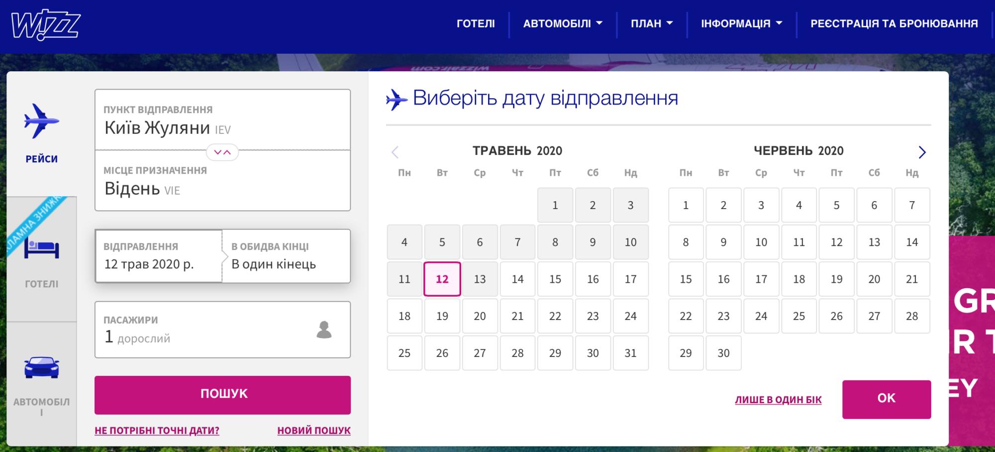 Wizz Air планують рейси з 12 травня - авіа - Snymok ekrana 2020 04 30 v 03.10.49 2000x908