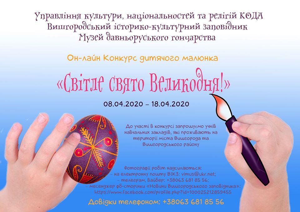 Конкурс Великодніх малюнків – від Вишгорода до Кривого Рогу - Культура, київщина, ВІКЗ, Вишгород, Великдень - VIKZ1