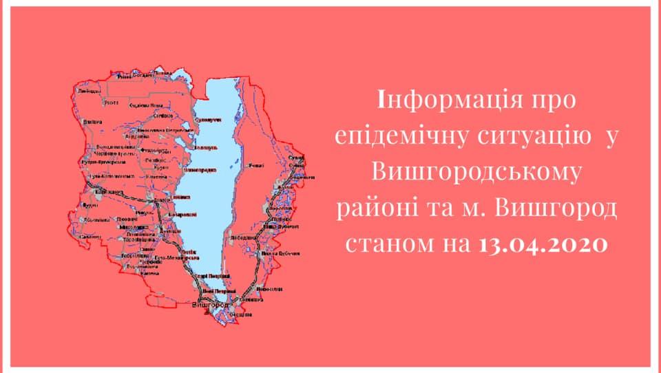 На Вишгородщині побільшало хворих на коронавірус - київщина, Вишгородський район - VYsh13