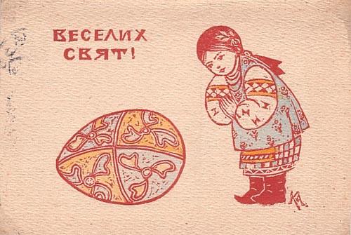 Великдень – свято найбільшої радості - Великдень - Velykodnya poshtova kartka 1916 roku