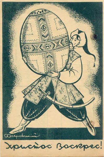 Великдень – свято найбільшої радості - Великдень - Velykodnya poshtova kartka chasiv II svitovoyi vijny