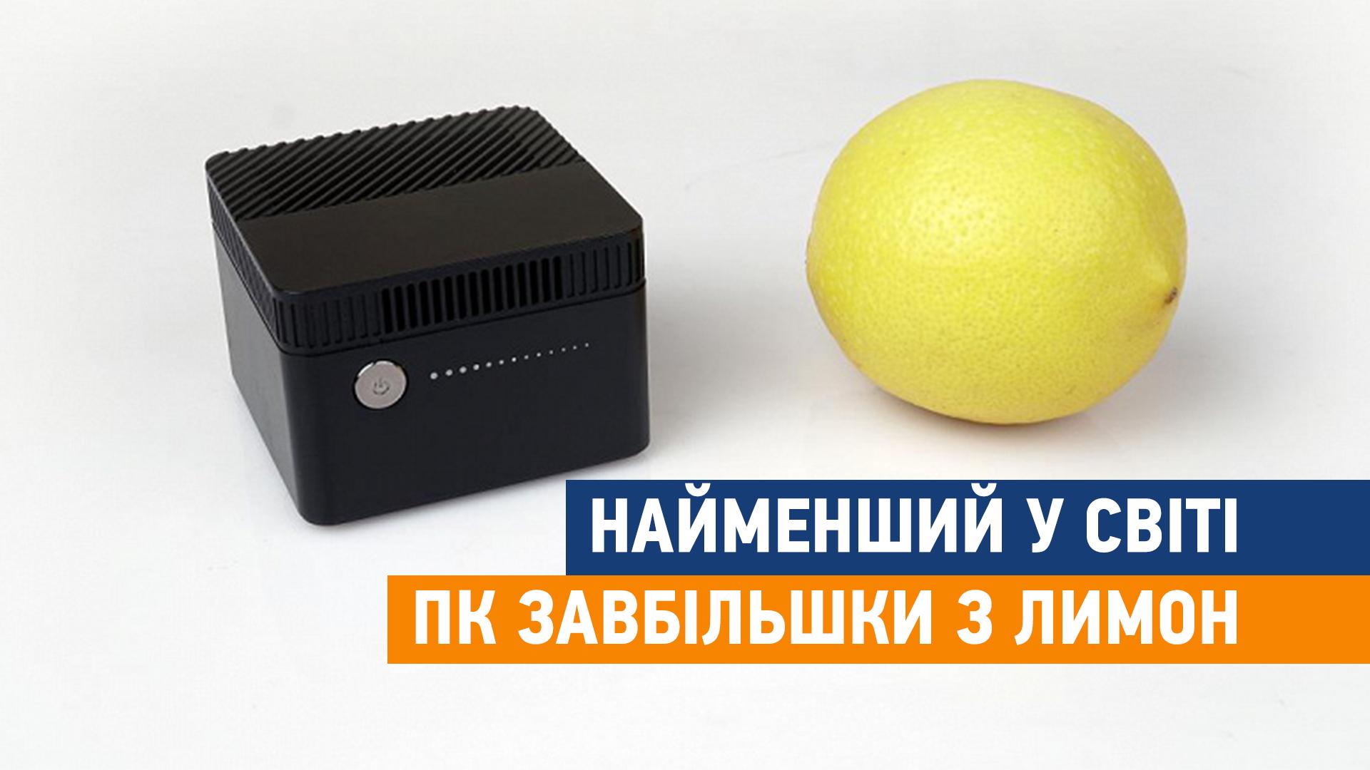 Найменший у світі ПК завбільшки з лимон -  - chuwi poglyad 1