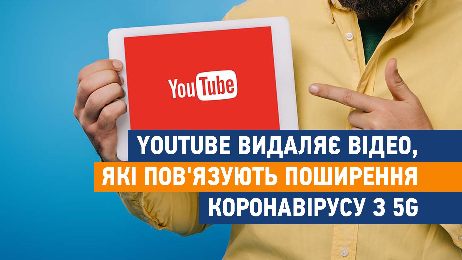 YouTube видаляє відео, які пов'язують поширення коронавірусу з 5G - коронавірус, youtube, COVID-19, 5G - covid19 poglyad