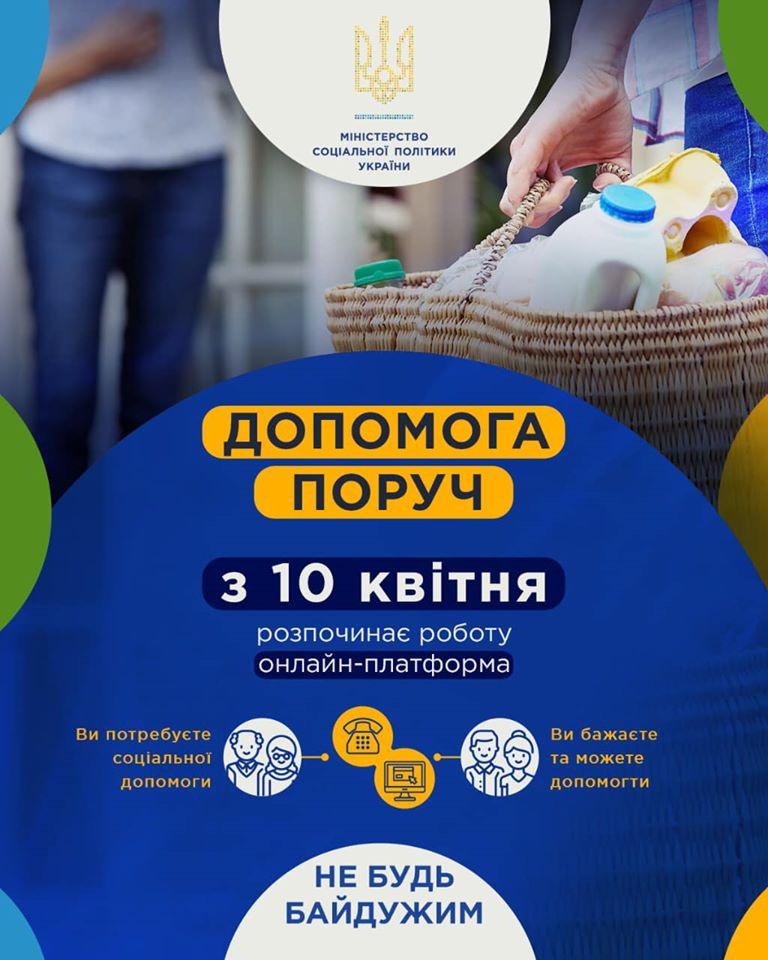 """В Україні з 10 квітня запрацює інформаційна платформа """"Допомога поруч"""" - Україна, Мінсоцполітики, Лазебна, КМУ - dopomoga poruch"""