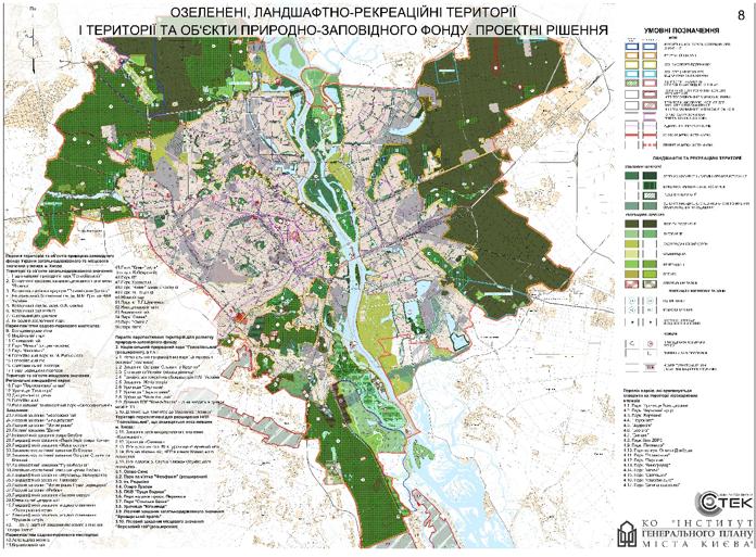 genplan3 Яким бачать Київ через 20 років