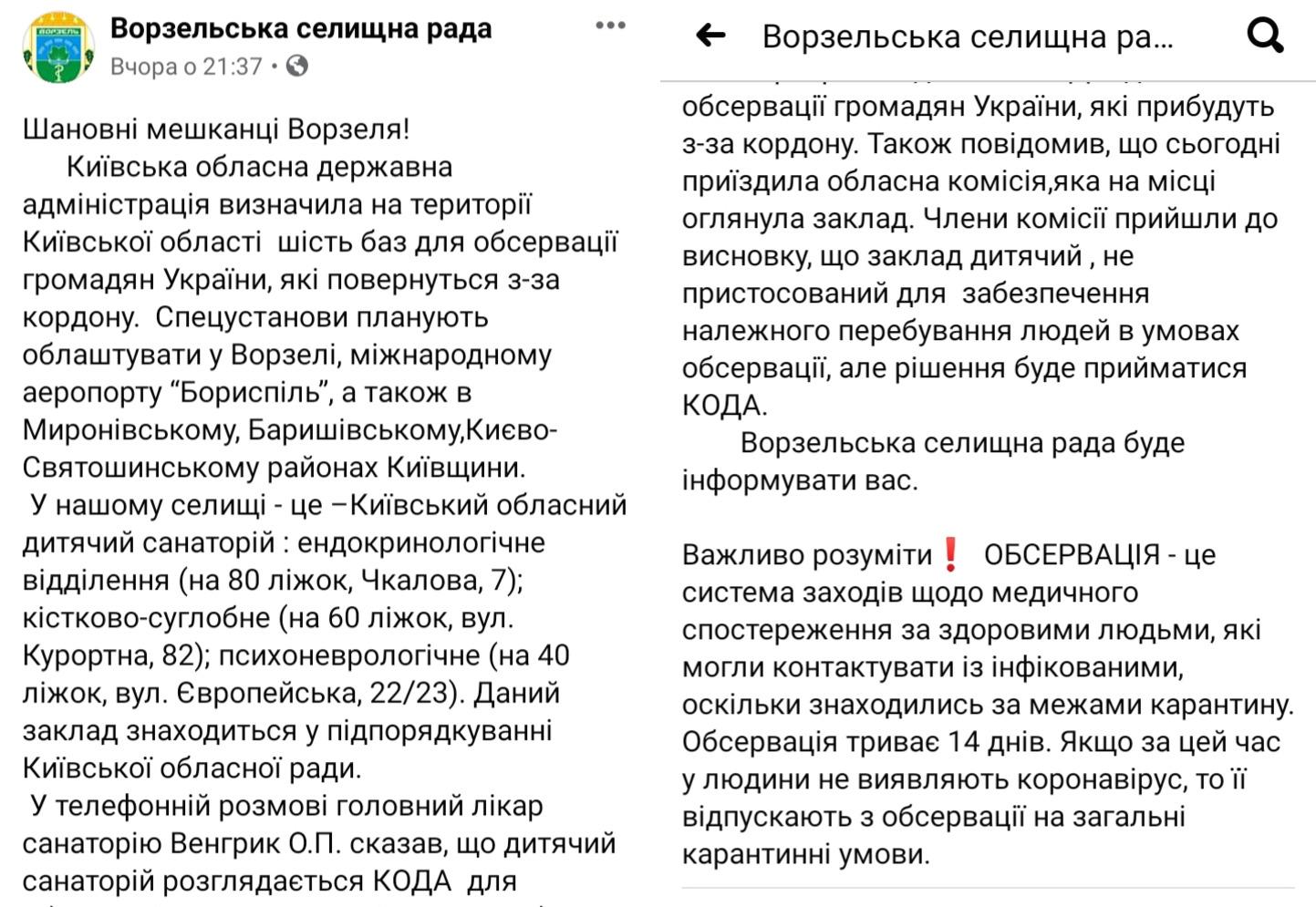 На Київщині обрали бази для обсервації людей, які повертаються з-за кордону -  - imgonline com ua 2to1 3JDLIqlZfIwb