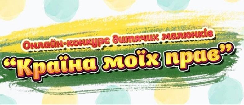 «Країна моїх прав»: школярів запрошують на конкурс малюнків - Україна, права дитини - krayinaprav son