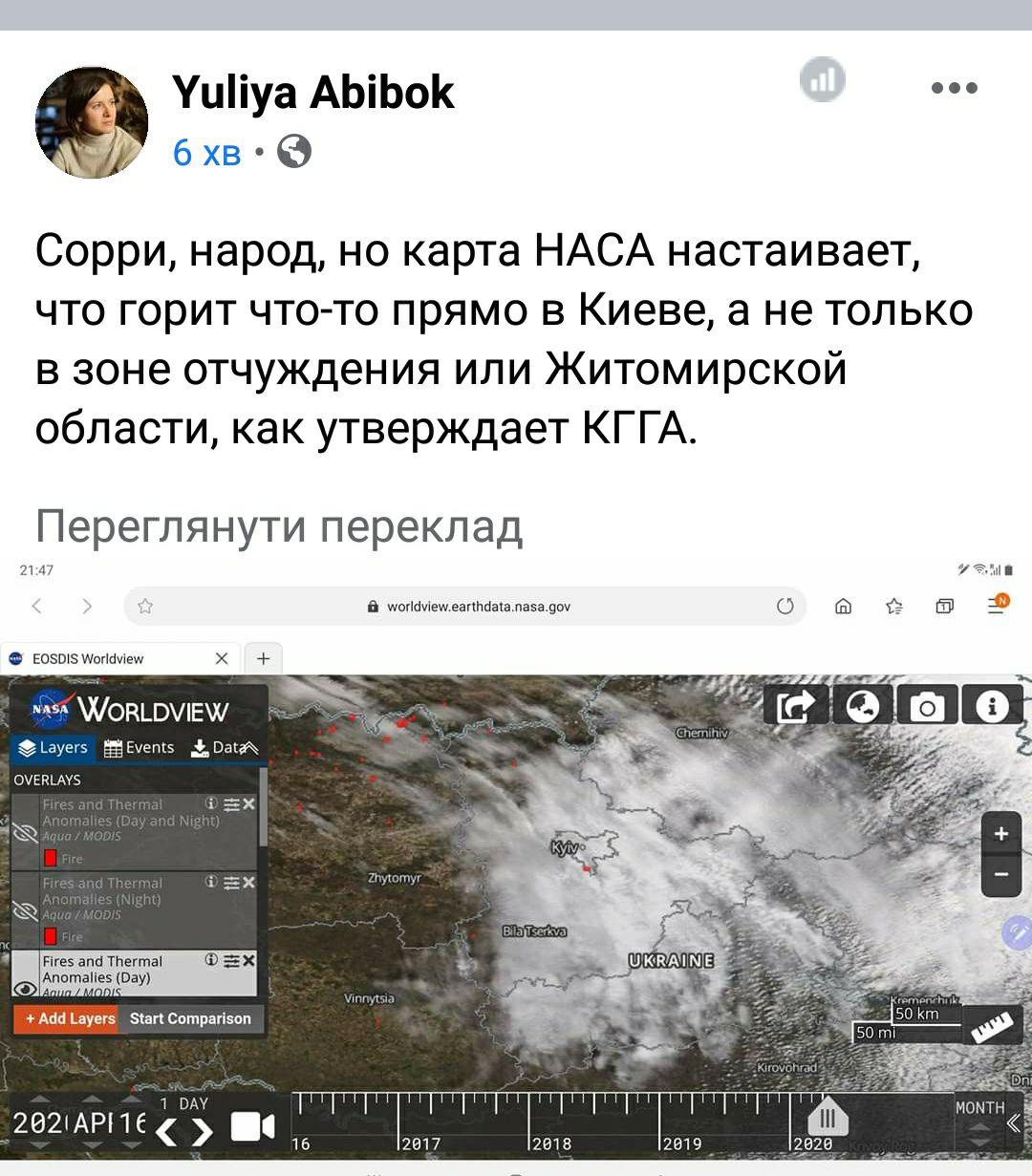 У Києві в повітрі зафіксовані продукти горіння, – КМДА - повітря, забруднене повітря - photo5244813620502703640 1