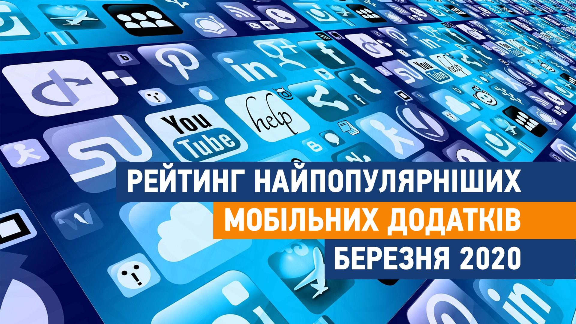 Рейтинг найпопулярніших мобільних додатків березня 2020 - рейтинг, youtube, Instagram, Facebook, Chrome - reiting poglyad