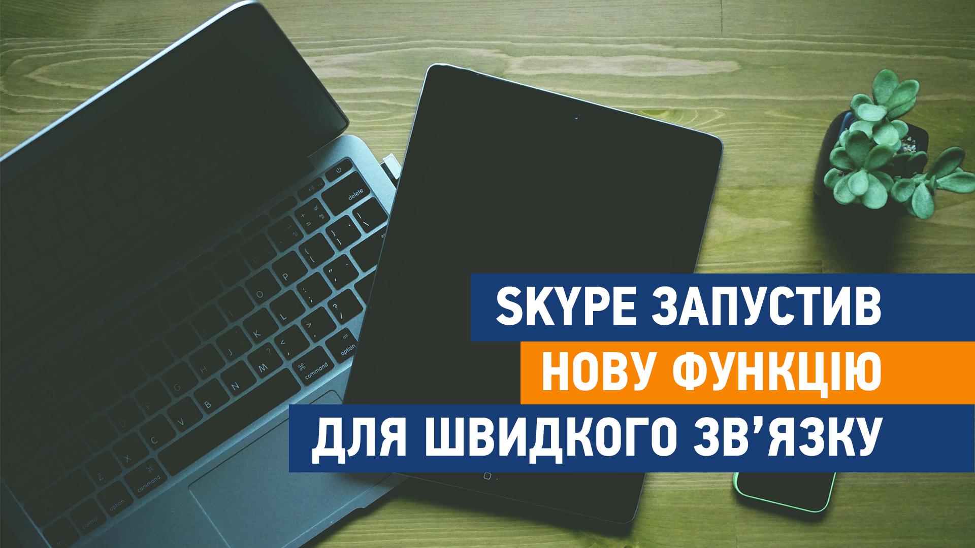 Skype: з Meet Now відеоконференції можливі без реєстрації - конференція - skype