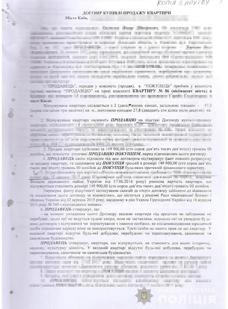 У Києві судитимуть групу квартирних шахраїв -  - sushahr0304202