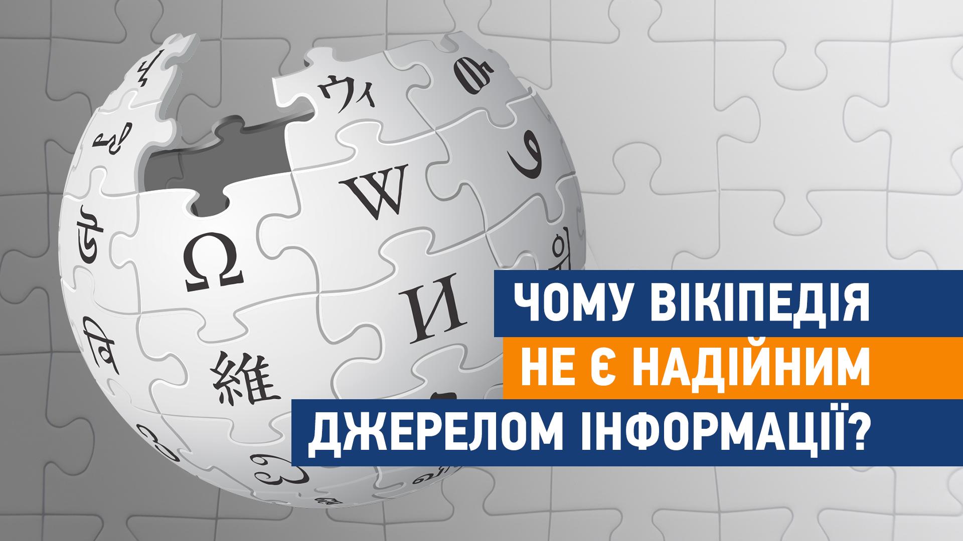 Чому Вікіпедія не є надійним джерелом інформації? - інформація, Джерело, Вікіпедія - tech wiki poglyad