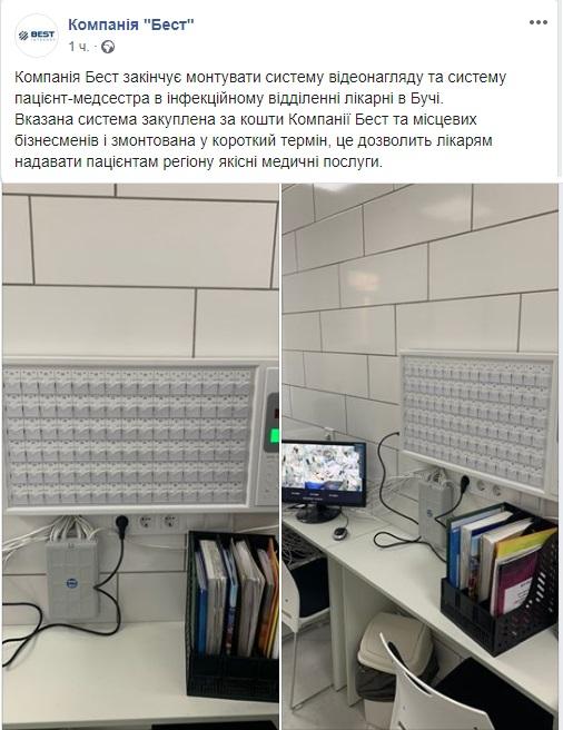 """unnamed-1-4 Компанія Бест завершує монтувати системи відеонагляду та """"пацієнт-медсестра"""" в інфекційному відділенні ірпінської лікарні"""