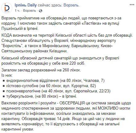На Київщині обрали бази для обсервації людей, які повертаються з-за кордону -  - vfvs